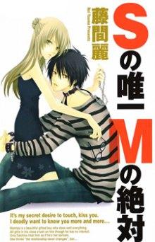 Читать мангу S no Yuiitsu M no Zettai / Единственная С, Беспрекословный М онлайн