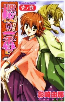 Читать мангу Sakura's Best / Sakura no ichiban / Сакура Хилл онлайн