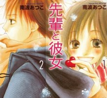 Читать мангу Senpai to Kanojo / Её семпай онлайн