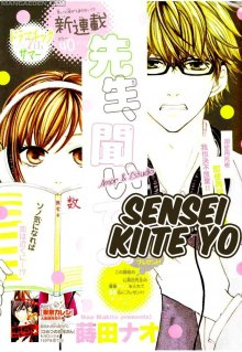 Читать мангу Sensei, Kiite yo / Yo Sensei, Listen Up / Сенсей, ну послушайте! онлайн