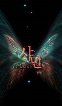 Читать мангу Shaman / Шаман онлайн
