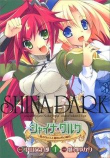 Читать мангу Shina Dark / Темная Сина онлайн