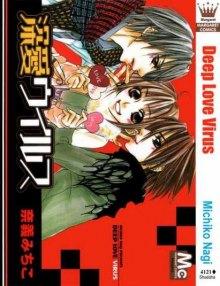 Читать мангу Shinai Virus / Вирус Любви онлайн