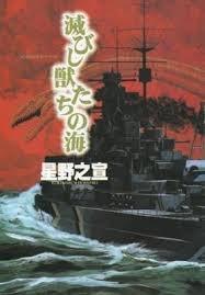 Читать мангу The Sea of Fallen Beasts / Horobishi Kemonotachi no Umi / Море павших гигантов онлайн