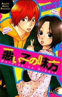 Читать мангу Bad Girl Mikata / Warui Ko no Mikata / Испорченная подружка онлайн