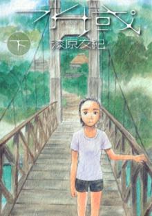 Читать мангу Waters / Suiiki / Пространство воды онлайн