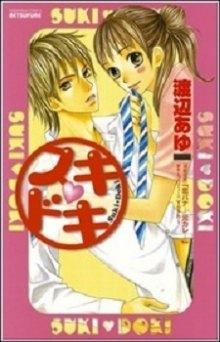 Читать мангу Suki Doki / Keep Loving Me / Волнующая любовь онлайн