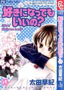 Читать мангу Is it okay to love you? / Suki ni Natte mo Ii no? / Можно, я буду тебя любить? онлайн