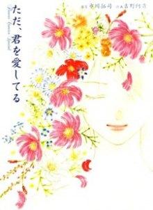 Читать мангу Taiyou no Uta / Песня Солнцу онлайн