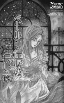 Читать мангу Pere Noel no Nagai Yoru / Длинная ночь Пера Ноэля онлайн