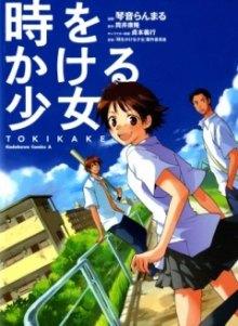 Читать мангу The Girl Who Leapt Through Time / Toki wo Kakeru Shoujo -Tokikake- / Девочка, покорившая время онлайн