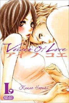 Читать мангу Voices of Love / Ai no Koe / Голоса любви онлайн