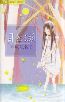 Читать мангу Tsuki to Mizuumi / The Moon and the Lake / Луна и Озеро онлайн