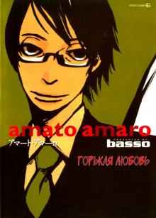 Читать мангу Amato Amaro / Горькая любовь онлайн
