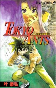 Читать мангу Tokyo ANTS Kanou Yasuhiro Short Stories 2 / Токийские муравьи онлайн