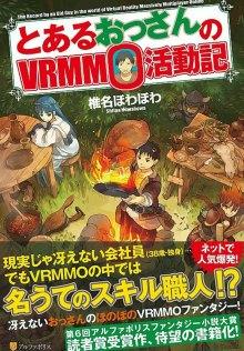 Читать мангу Toaru Ossan no VRMMO Katsudouki / Обычный мужчина средних лет и его журнал активности в VRMMO / A Certain Middle-Aged Man's VRMMO Activity Log онлайн