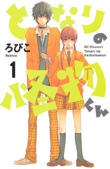Читать мангу Tonari no Kaibutsu-kun / Монстр за соседней партой / The Monster Next to Me [Глава 52 из 52] онлайн