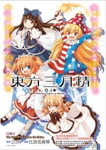 Читать мангу Touhou Sangatsusei / Комедийное Трио Фей онлайн