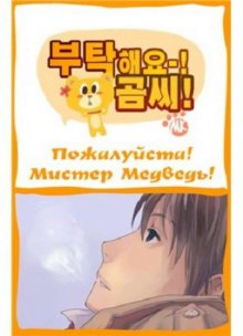 Читать мангу Please-! Mr. Bear! / Пожалуйста! Мистер Медведь! онлайн