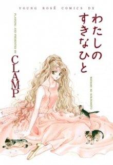 Читать мангу The one I love / Watashi no suki na hito / Мой любимый человек онлайн