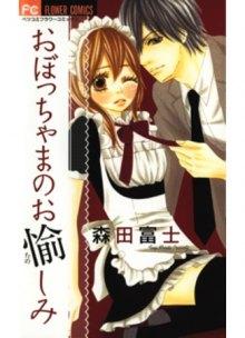 Читать мангу Young Master's Pleasure / Увлечение молодого господина онлайн