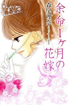 Читать мангу Yomei Ikkagetsu no Hanayome / Последний месяц жизни невесты онлайн
