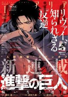 Читать мангу Attack on Titan / Атака титанов / Shingeki no Kyojin онлайн