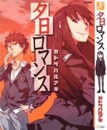 Читать мангу Yuuhi Romance / Роман Юуи онлайн