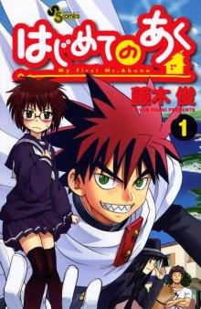 Читать мангу My First mr.Akuno / Hajimete no Aku / Знакомство со Злом онлайн
