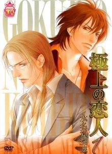 Читать мангу The best lover / Gokujou no Koibito / Лучший любовник онлайн