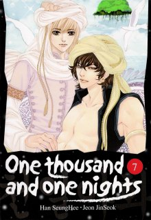 Читать мангу A Night of a Thousand Dreams / 1001 nights / Тысяча и одна ночь онлайн