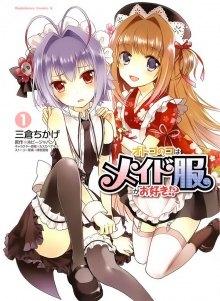 Читать мангу Otokonoko wa Maid Fuku ga Osuki!? / Мальчикам нравятся костюмы горничных!? онлайн