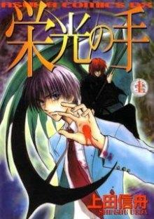 Читать мангу Hand of Glory / Eikou no Te / Шуйца онлайн