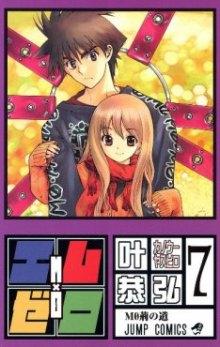Читать мангу Mx0 / MxO / Emu x Zero / Mahou X Zero / Обезмаженный онлайн