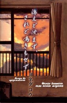 Читать мангу Tadayoedo Shizumazu, Saredo Naki mo Sezu / Нечего бояться, если нечего терять (Сингл) онлайн
