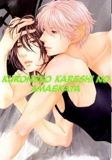 Читать мангу Kuroneko Kareshi no Amaekata / Правила игры с черным котом 2: как баловать черного кота онлайн