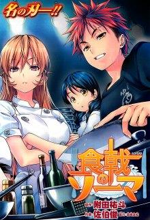 Читать мангу Shokugeki no Soma / В поисках божественного рецепта онлайн