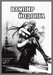 Читать мангу Yodong's Vampire / Вампир Йодонга онлайн