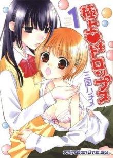 Читать мангу Gokujou Drops / Первосортные Сладости онлайн