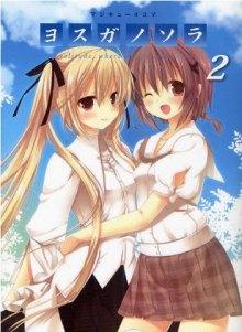 Читать мангу Yosuga no Sora / Одиночество на двоих онлайн
