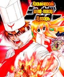 Читать мангу Space Chef Caesar / Космический Шеф-Повар Цезарь онлайн
