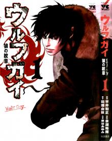 Читать мангу Wolf Guy: Ookami no Monshou / Wolf Guy — Wolfen Crest / Оборотень: Герб Волка онлайн