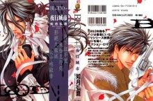 Читать мангу Blood+ - Yakou Joushi / Кровь+ - Город ночных скитальцев онлайн