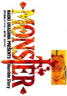 Читать мангу Monster / Монстр: Ужасная история онлайн