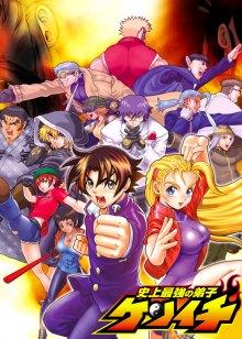Читать мангу Shijou Saikyou no Deshi Kenichi / Сильнейший в истории ученик Кеничи онлайн