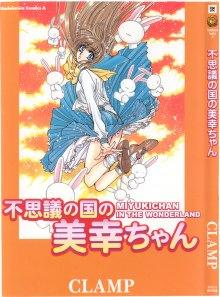 Читать мангу Fushigi no Kuni no Miyuki-chan / Миюки-тян в стране чудес онлайн