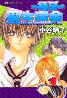 Читать мангу Akutou Danshi Collection / Обитель негодяев онлайн