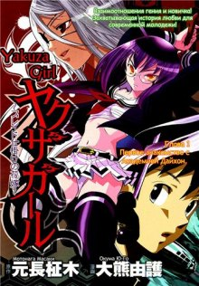 Читать мангу Yakuza Girl - Blade Shikake no Hanayome / Якудза - Невеста с неистовым клинком онлайн