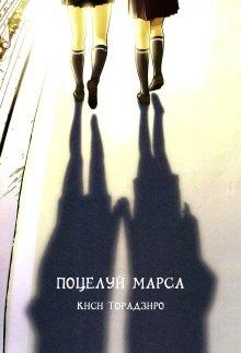 Читать мангу Marusu no Kisu / Поцелуй Марса онлайн