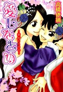 Читать мангу Itoshi wo Tome ~Kimi ga Kokoro wa~ / Моя любимая ~Сердце моё~ онлайн